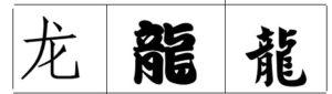 """иероглиф """"дракон"""""""