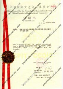 заверенная китайская экспортная декларация