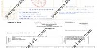 watermarked - счет-фактура
