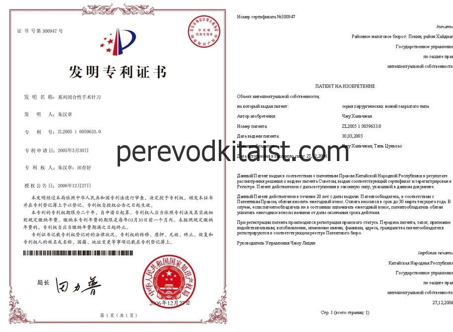 588868dd2ea4b_Perevod patenta