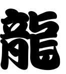 китайский иероглиф дракон